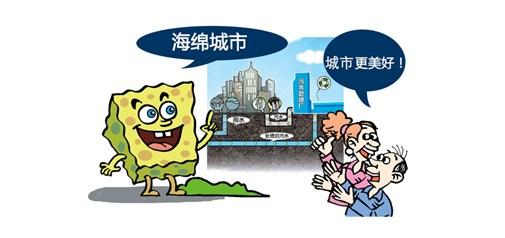 """咸宁加快推动10个""""海绵城市""""试点建设项目,TA们是重点……"""